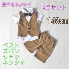 """Thumbnail of """"【140cm】男の子 サマーフォーマル 4点セット212 夏用スーツ 半袖スーツ"""""""