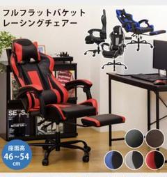 """Thumbnail of """"フルフラットバケットレーシングチェア 椅子 デスクチェア ゲーミングチェア"""""""