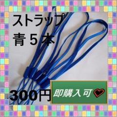 "Thumbnail of ""即購入可 青ストラップ5本 300円"""