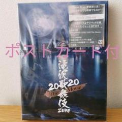 "Thumbnail of ""滝沢歌舞伎 ZERO 2020 The Movie Blu-ray"""