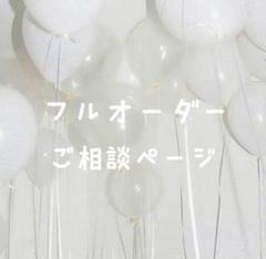 "Thumbnail of ""オーダーについて"""