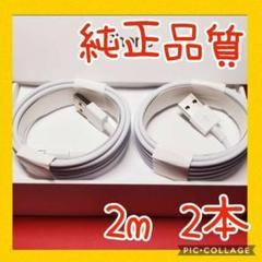 "Thumbnail of ""2m2本 iPhone ライトニングケーブル 充電器 純正品質 bajy"""