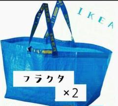 """Thumbnail of """"お得で人気(●'∇')IKEAフラクタ キャリーバッグLサイズ2枚セット 新品"""""""