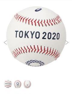 "Thumbnail of ""オリンピック公式 野球ボール"""