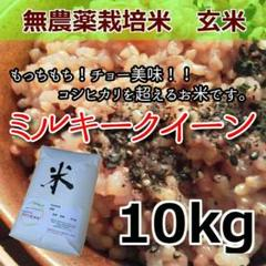 """Thumbnail of """"無農薬栽培米 ミルキークイーン 玄米 10kg"""""""