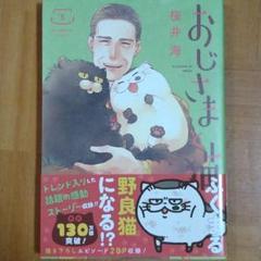 """Thumbnail of """"おじさまと猫 5"""""""
