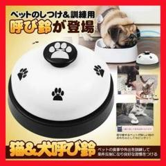 "Thumbnail of ""トレーニングべル しつけ 犬 猫 おもちゃ ぺット呼び鈴 受付 ホワイト"""