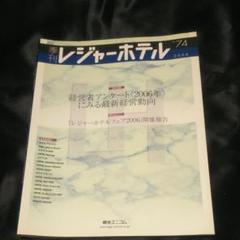 """Thumbnail of """"レジャーホテル"""""""