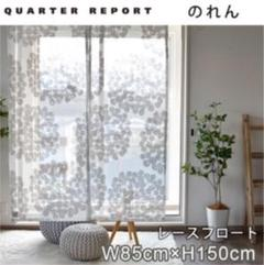 "Thumbnail of ""QUARTER REPORT クォーターリポート のれん レースフロート"""
