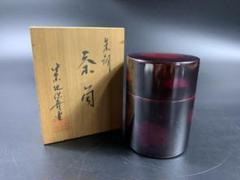 "Thumbnail of ""土日値下げ 菊地保寿堂 茶筒 朱銅 茶道具 茶器 茶壺 煎茶"""