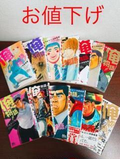 "Thumbnail of ""漫画 俺物語‼︎ 全巻セット"""