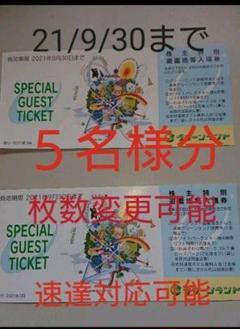 "Thumbnail of ""【 最新5枚 】三井グリーンランド 株主優待券  入場券  入園券 5枚です"""