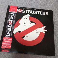 """Thumbnail of """"レコード盤 ゴーストバスターズ"""""""