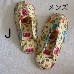 "Thumbnail of ""J メンズスリッパ(クリーム×アニマル柄)"""