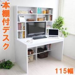 """Thumbnail of """"★★ゲリラセール!!パソコンデスク 幅115cm 上下一体型 ホワイト"""""""