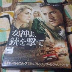 "Thumbnail of ""【映画】女神よ、銃を撃て"""
