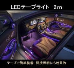 "Thumbnail of ""2m LEDテープライトUSB 間接照明 インテリア 防水 内装 外装"""