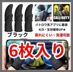 """Thumbnail of """"スマホ用指サック ブラック 6枚 荒野行動 スマホ用指サック 大人気商品"""""""