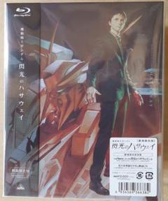 機動戦士ガンダム 閃光のハサウェイ 劇場限定版 Blu-ray ブルーレイ