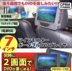 """Thumbnail of """"お値下げ新品!7インチ ツインモニター ポータブルDVDプレイヤー"""""""