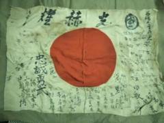 """Thumbnail of """"日本軍 寄せ書き 日の丸 国旗"""""""