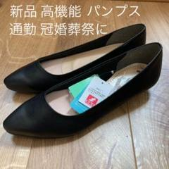 """Thumbnail of """"新品 足に優しい 低反発クッション ローヒール パンプス 黒 25.5"""""""