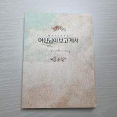 """Thumbnail of """"韓国 ミュージカル 女神様が見ている 2020年 OST 4枚組"""""""