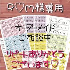 "Thumbnail of ""R♡M様専用ページ"""