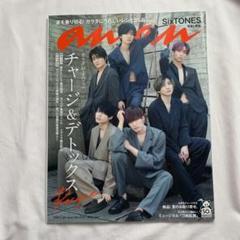 "Thumbnail of ""anan 2020年7月29日号 SixTONES"""