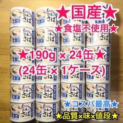 """Thumbnail of """"★国産★食塩不使用★HOKO 日本のさば 水煮 190g 24個 鯖缶サバ缶宝幸"""""""