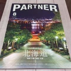 """Thumbnail of """"PARTNER [パートナー] 8月号 三菱UFJニコス 発行誌"""""""