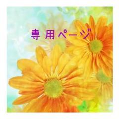 """Thumbnail of """"優雅ママ様 専用ページ"""""""