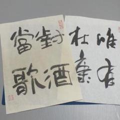 "Thumbnail of ""書道 作品 対酒當歌 唯有杜康 2点 三国志 曹操"""