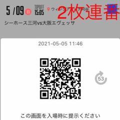 "Thumbnail of ""5/9 Bリーグ シーホース三河 VS 大阪エヴェッサ チケット 4枚連番"""