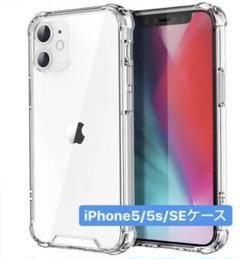 "Thumbnail of ""【在庫わずか!】iPhone5 5s SEケース 透明 ソフトケース"""