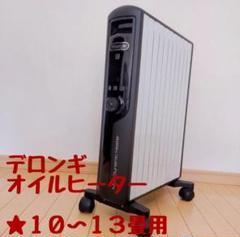 """Thumbnail of """"デロンギ マルチダイナミックヒーター【MDHU15-BK】"""""""
