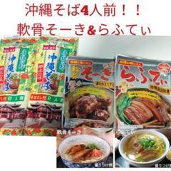 """Thumbnail of """"36.【激安】沖縄そば4人前!!軟骨そーき、らふてぃ 乾麺 ソーキ ラフテー"""""""