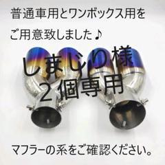 "Thumbnail of ""【新品】最新 マフラーカッター チタン 焼け色 下向き 2本出  ステンレス !"""