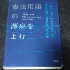 "Thumbnail of ""憲法用語の源泉をよむ = ORIGINAL MEANING OF CONSTI…"""