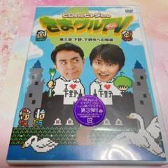 "Thumbnail of ""ヒロちゃんヒャダちゃん きまグルTV(テレビ) 第三章 下野,下野市への帰還〈…"""