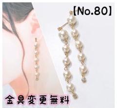 "Thumbnail of ""No.80 5連 パール キラキラ 上品 ロング"""
