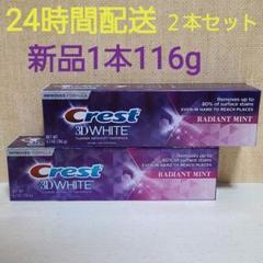 """Thumbnail of """"クレスト 3D ホワイト ラディアントミントホワイトニング歯磨き粉116g 2本"""""""