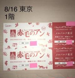 "Thumbnail of ""赤毛のアン 8月16日 メルパルク 東京 ペアチケ"""