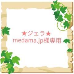 """Thumbnail of """"★ジェラ★medama.jp様専用"""""""