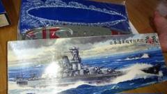 "Thumbnail of ""1/700プラモデル フジミ戦艦 武蔵、海洋ベース付き"""