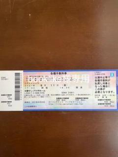"Thumbnail of ""GReeeeN 8/11 ライブチケット(1階、23列、16番)"""
