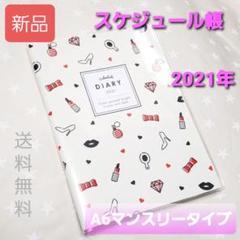 """Thumbnail of """"M289 2021年 コスメ柄 スケジュール帳 コスメデザイン A6 新品"""""""