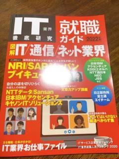 "Thumbnail of ""IT業界徹底研究 就職ガイド 2022年版"""