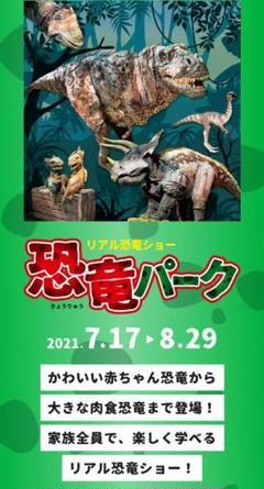 "Thumbnail of ""にゃむ様専用☆リアル恐竜ショー 恐竜パーク  滋賀公演 チケット4枚"""