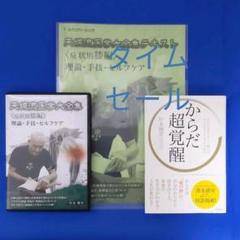 "Thumbnail of ""✧天城流医学大全集DVD〈症状別膝編〉✧"""